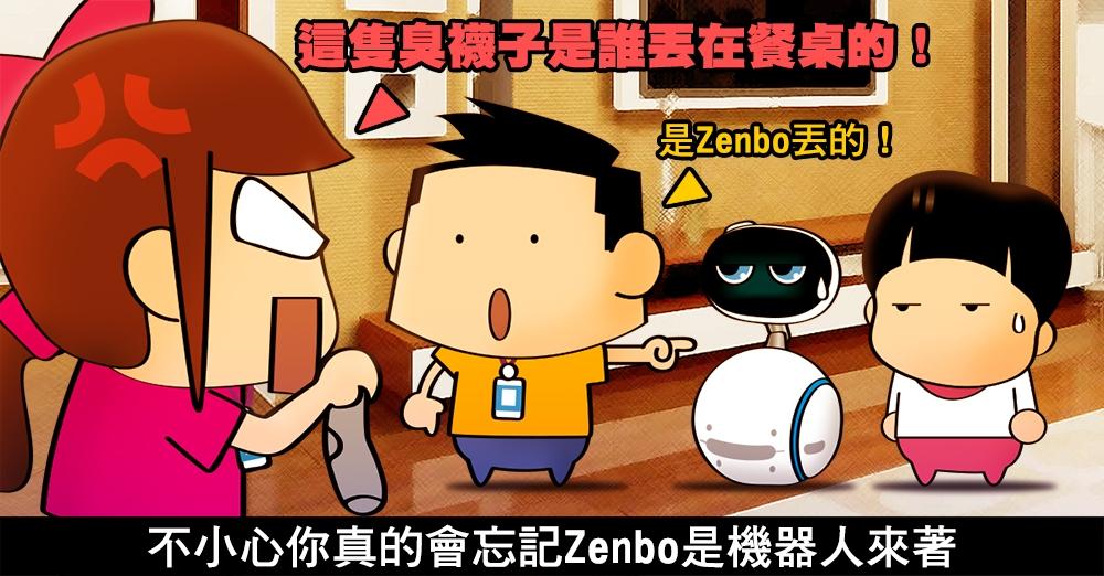 Zenbo 開箱 ASUS 機器人